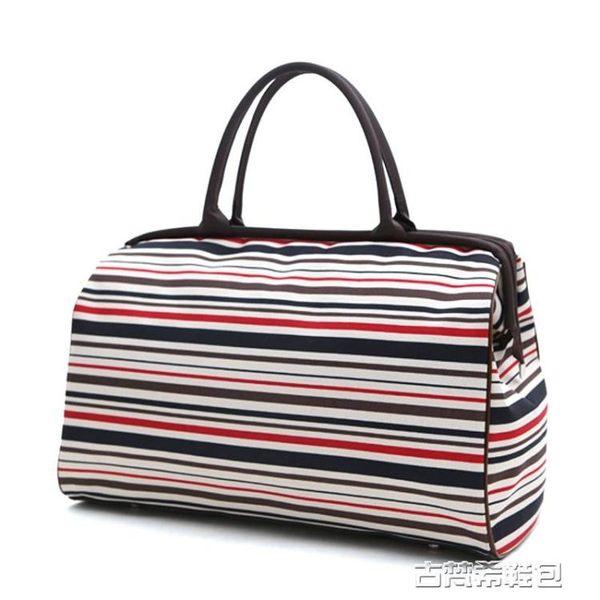 韓版手提旅行包女行李包大容量短途旅行袋健身包男旅游包行李袋潮 古梵希DF