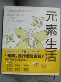 【書寶二手書T2/科學_LBH】元素生活-118個KUSO化學元素,徹底解構你的生活_寄藤文平