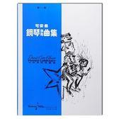 小叮噹的店 - G14 鋼琴系列 可樂弗【第一級】鋼琴併用曲集