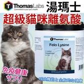 【培菓平價寵物網】美國湯瑪士THOMAS 》超級貓咪離胺酸8oz促進新陳代謝(保存到202001)