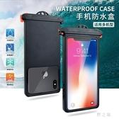 手機防水殼游泳手機防水袋潛水套觸屏iphone蘋果水下拍照華為 qz5358【野之旅】