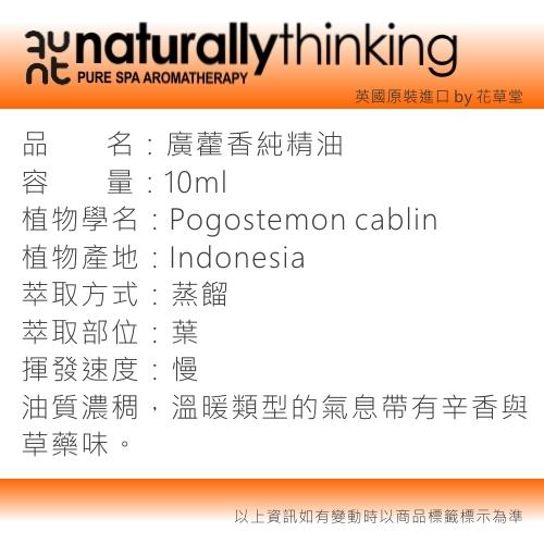 NT 廣藿香純精油 10ml。Patchouli。英國原裝 Naturally Thinking