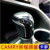 TOYOTA豐田【CAMRY排檔頭蓋】2019-2021年CAMRY 凱美瑞專用配件 內裝配備 碳纖維打擋桿蓋