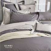 床包兩用被組 / 單人含枕套 / 純色設計款 - 60支精梳棉【麻灰】溫馨時刻1/3