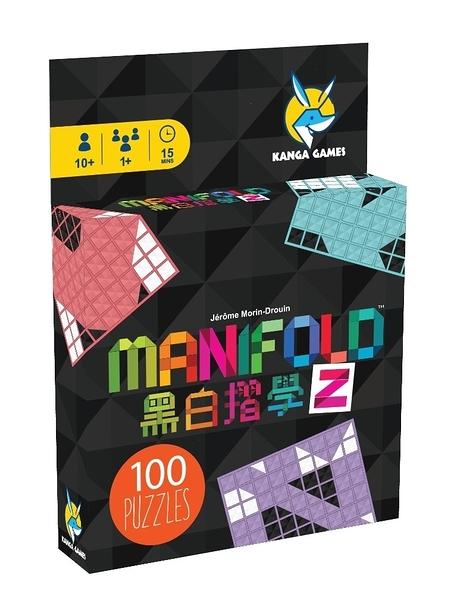 【KANGA GAMES】一人防疫最佳良伴 黑白摺學2 Manifold2 家庭益智派對桌上遊戲
