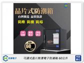 長暉 Chang Hui 可調式晶片除溼電子防潮箱60公升 (CH-168S-60,公司貨)