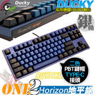 [ PC PARTY ]  創傑 Ducky Horizon 地平線 ONE2 PBT 87鍵  銀軸 機械式鍵盤