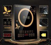 電磁爐220V電磁爐家用節智能新款下殺大功率電池爐半球送全套裝 米蘭潮鞋館YYJ