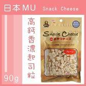 *WANG*日本MU《點心系列-高鈣香濃起司粒 OC-01》90g