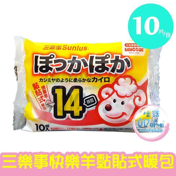 (2018新品) 三樂事 快樂羊 黏貼式 暖暖包 14hrs 10入/包 暖包 貼式 暖包 14小時持續 【生活ODOKE】