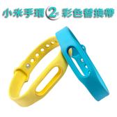 小米手環2代彩色腕帶(副廠) 替換帶 加贈保護貼1組2片入