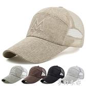 帽子男士夏天韓版棒球帽遮陽帽戶外防曬女太陽帽透氣涼夏季鴨舌帽 夢幻衣都