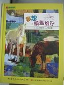 【書寶二手書T3/一般小說_DLH】夢想.騎馬旅行 [精裝/附光碟]_蘇振明, 賴傳鑑