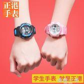 女大童手錶女孩學生10-12 15歲兒童男童小孩子防水夜光報時電子錶 嬌糖小屋