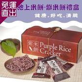 池上農會 池上-紫米餅禮盒  榮獲農漁會百大精品(10g/15份)x3盒組【免運直出】
