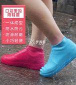 雨鞋套 雨鞋套防水雨天硅膠男女雨鞋套加厚防滑耐磨防水防雨鞋套成人兒童 伊芙莎