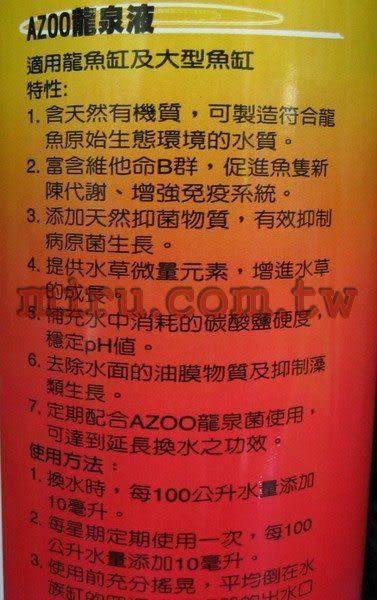 【西高地水族坊】AZOO 龍泉液(3800ml)