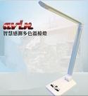 【 現貨】Avin LED 智慧自動感測護眼檯燈