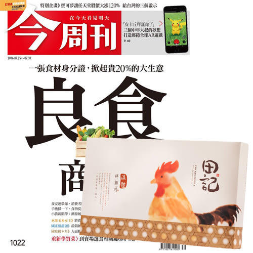《今周刊》半年26期 贈 田記溫體鮮雞精(60g/10入)