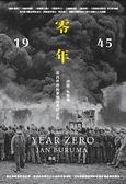 零年:1945年,現代世界的夢想與夢碎之路