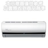 (含標準安裝)東元變頻冷暖分離式冷氣18坪頂級系列MA112IH-HS/MS112IE-HS