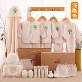 禮盒套裝 嬰兒衣服棉質新生兒禮盒0-3個月套裝春夏6初生剛出生寶寶用品禮物T 2色