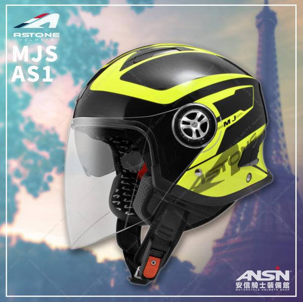 [中壢安信]法國 ASTONE MJS AS1 黑螢光黃 輕量 半罩 安全帽 雙鏡片 3/4罩