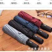 雨傘男女全自動摺疊晴雨兩用防曬防紫外線大號黑膠遮陽太陽傘     科炫數位