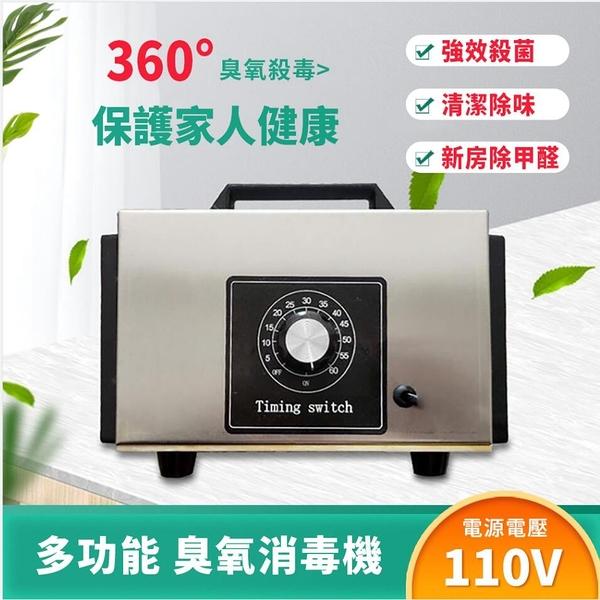 台灣現貨 12H快速出貨臭氧發生器家用除甲醛空氣殺菌消毒小型臭氧機車用汽車臭氧機
