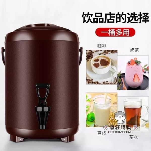 奶茶桶 商用大容量不銹鋼保溫保冷茶水飲料咖啡果汁10L奶茶店WY 快速出貨