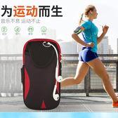 跑步手機包健身運動裝備手臂包跑步包男女臂套臂帶手包手腕包【俄羅斯世界杯狂歡節】
