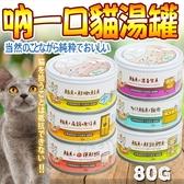 【🐱🐶培菓寵物48H出貨🐰🐹】日本吶一口》看的見新鮮魚肉貓湯罐-80g