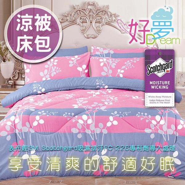 單人床包 / 涼被 三件組 (相思葉) 含一件美式信封薄枕套 3M吸濕排汗/活性絲柔棉 好夢寢具台灣製