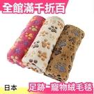 【 3入組】空運 日本 亞馬遜熱銷 貓咪足跡 寵物絨毛毯 交換禮物【小福部屋】