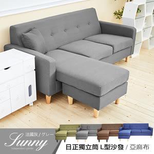 【班尼斯】日系經典‧Sunny日正獨立筒L型沙發/布沙發/三人沙發-法國灰