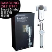 SAMSUNG C&T ITFIT Smart Gimbal GP-U999S原廠智能手機穩定器/自拍棒 /直播神器 (台灣公司貨)