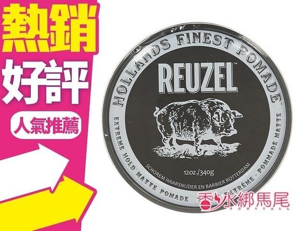 ◐香水綁馬尾◐ Reuzel 豬油 灰豬 12oz 340g 巨無霸加大超值版