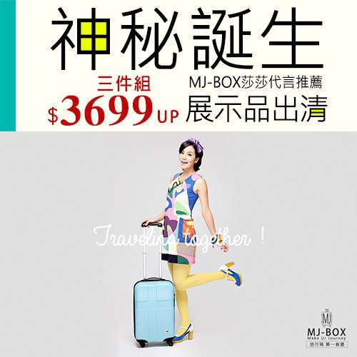 展示品出清特賣會ABS材質超值三件組輕硬殼 旅行箱 行李箱 拉桿箱 登機箱