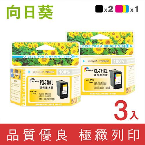 向日葵 for CANON 2黑1彩 PG-740XL + CL-741XL 高容量環保墨水匣/適用 MG2170/MG3170/MG4170/MG2270/MG3270/MG3570