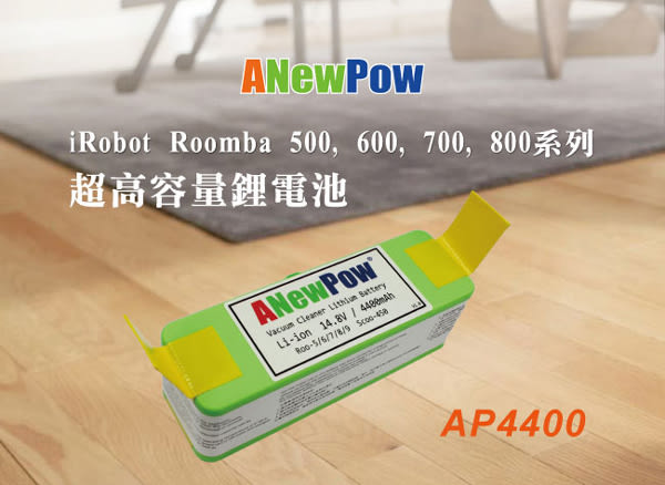 EGE 一番購】ANewPow 新銳 副廠超長效鋰電池 for iRobot 5 6 7 8系列充電池,台灣製【公司貨】