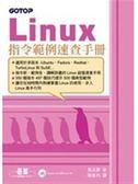 (二手書)Linux指令範例速查手冊