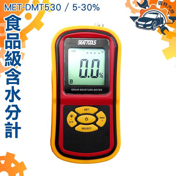 《儀特汽修》稻米大米大麥 顆粒水份儀 食品水份檢測儀 MET-DMT530