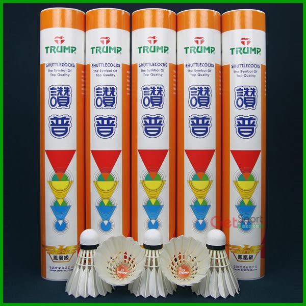 鳳凰級羽毛球(比賽球)(讚普羽球TRUMP/12入/台灣製造)