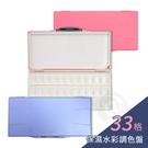 『ART小舖』保濕型調色盒 水彩調色盤 ...