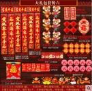 對聯春聯過年2020鼠年春節裝飾品【大禮包套餐六(共64件)】