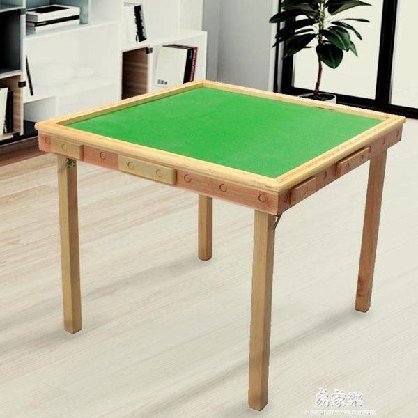 實木麻將桌餐桌兩用手動折疊棋牌桌簡易打牌桌家用手搓4人麻將台igo   易家樂