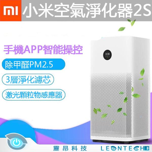 福利品 小米空氣清淨機2S 小米空氣淨化器 OLED顯示螢幕 PM2.5值顯示 米家APP智慧控制