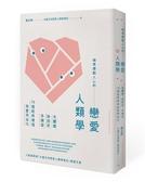 (二手書)精準撩動人心的戀愛人類學:先觀察,後剖析,多練習,79個經典情境與實用..