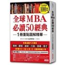 全球MBA必讀50經典