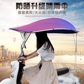 摩托車遮陽傘電瓶車雨棚新款加厚加固踏板車雨傘罩夏季變色 FR12400『男人範』